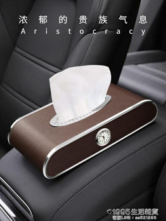 紙巾盒 車載紙巾盒抽創意汽車上掛式車內裝飾用品大全餐巾抽紙盒套多功能 【618特惠】