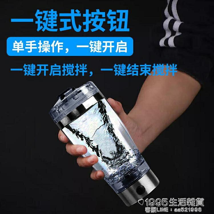 充電自動攪拌杯電動健身運動水杯懶人便攜奶昔蛋白粉搖搖杯帶刻度 【快速出貨】