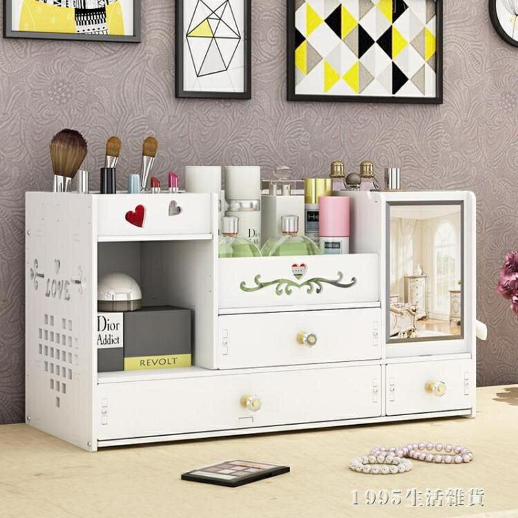 特大號桌面化妝品收納盒塑料家用帶鏡子護膚品置物架梳妝臺化妝盒 兒童節新品