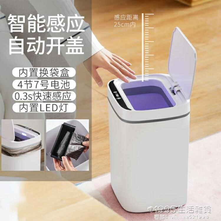 垃圾桶 智慧垃圾桶感應式自動家用衛生間廁所客廳廚房有蓋方形全自動帶蓋 兒童節新品