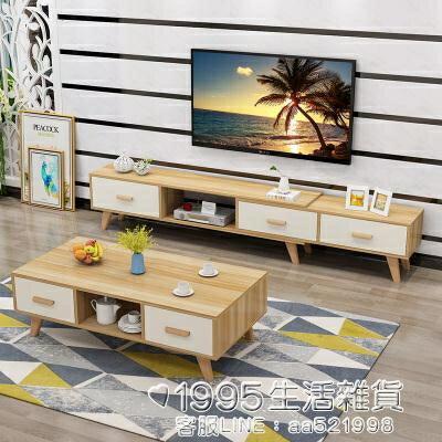 電視櫃 北歐伸縮電視櫃茶幾組合套裝現代簡約小戶型地櫃家用臥室電視機櫃 新年促銷