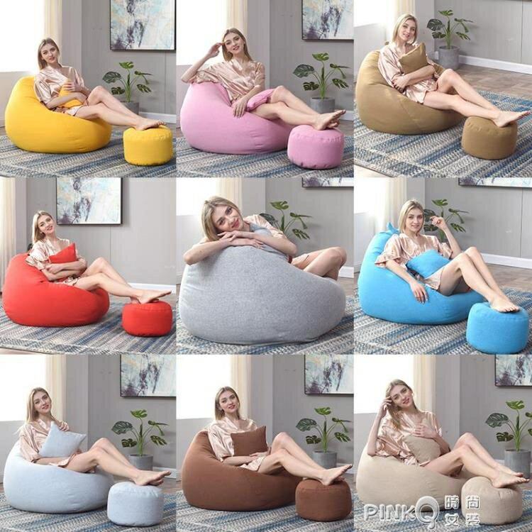 懶人沙發豆袋小戶型網紅款單人榻榻米臥室小型凳子可愛小沙發椅子 兒童節新品
