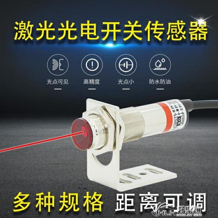 激光傳感器漫反射式光電開關24V三線感應接近開關220V紅外線對射 【618特惠】