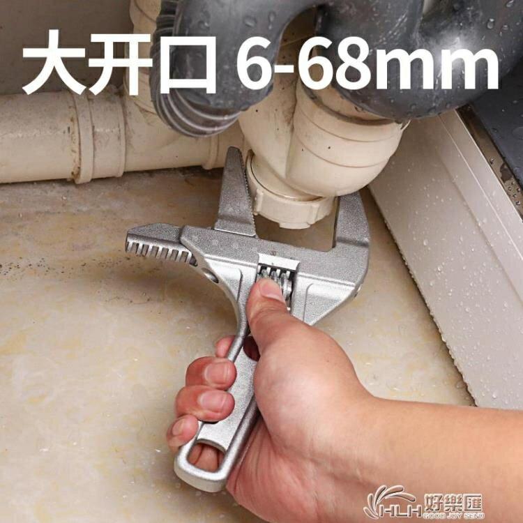 水暖安裝衛浴扳手工具多功能短柄大開口搬手管鉗板手萬能活口扳子 【快速出貨】