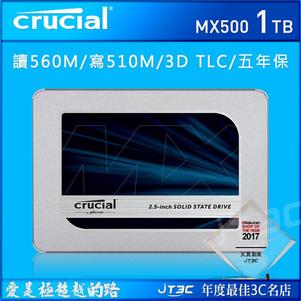 【點數最高16%】美光 Micron Crucial MX500 1T 1TB SATAⅢ 2.5吋 SSD 固態硬碟※上限1500點