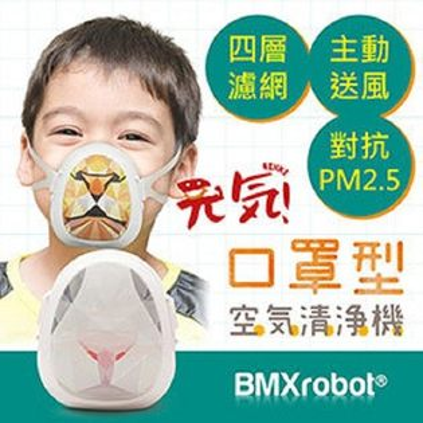 日本BMXrobotGenki元氣二號純粹款抗PM2.5口罩型空氣清淨機學童小臉型適用灰粉貓★愛康介護★