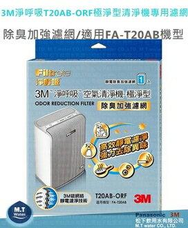 <br/><br/>  3M淨呼吸 T20AB-ORF 除臭加強濾網極淨型清淨機專用★適用FA-T20AB機型<br/><br/>