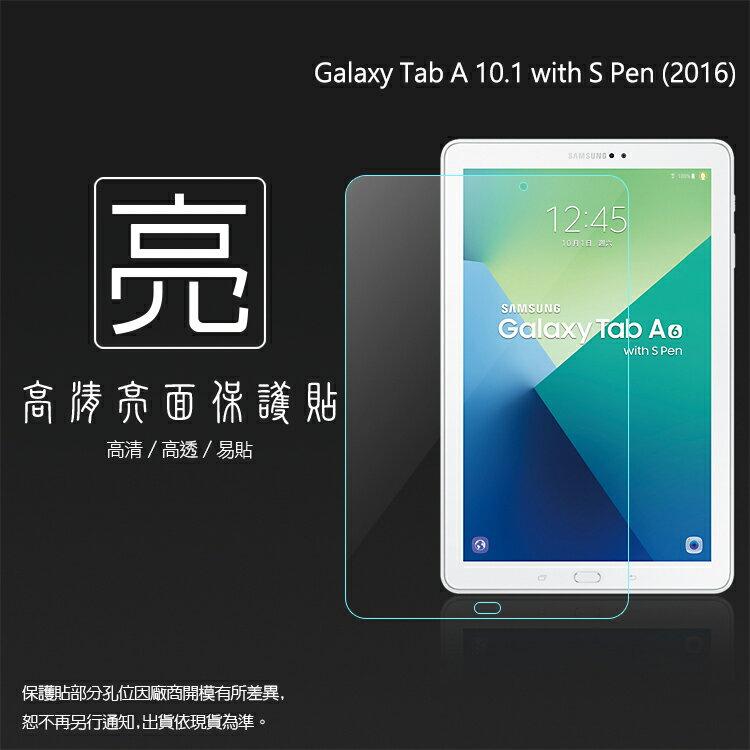 亮面螢幕保護貼 SAMSUNG 三星 GALAXY Tab A 10.1 (2016) P580 LTE 保護貼 平板貼 亮貼 亮面貼