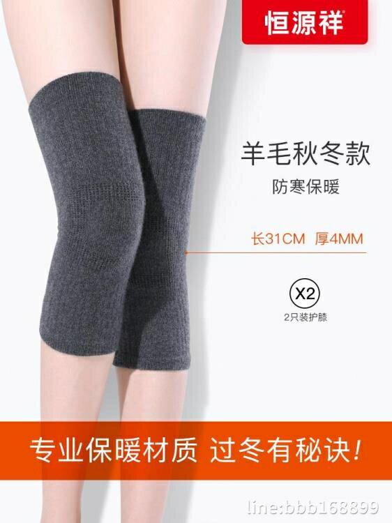 護膝套 恒源祥羊毛絨護膝蓋護套保暖男女士加長款漆蓋老人特惠促銷