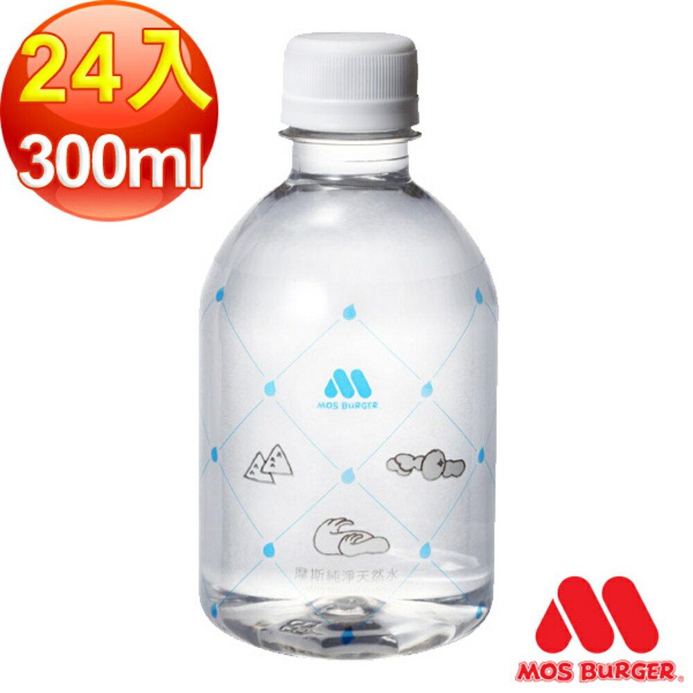 MOS摩斯漢堡 純淨天然水300ml ( 24入)