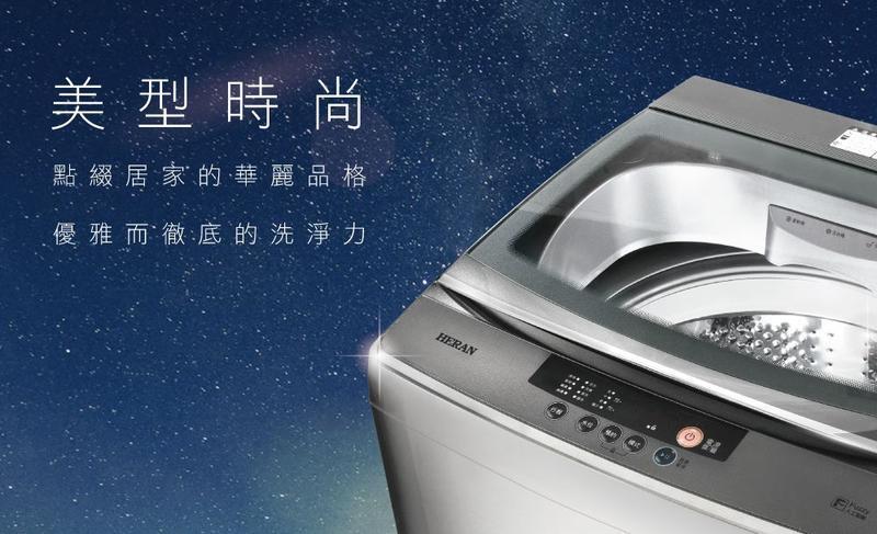 EIf免運HERAN禾聯全自動洗衣機12.5kg【HWM-1332新款】亮銀系列 透明視窗設計-舊款HWM-1331