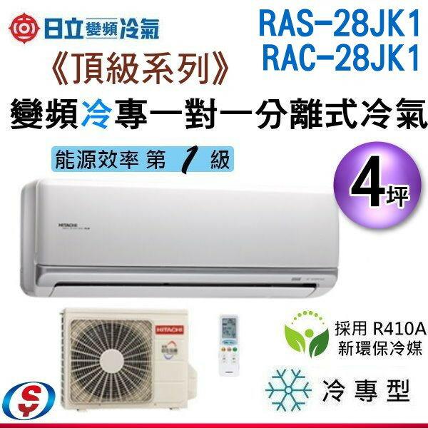 安裝另计【新莊信源 4坪【日立 頂級系列 變頻一對一分離式《冷專》冷氣】RAS-28JK1 / RAC-28JK1