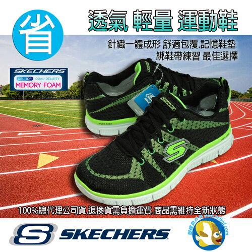 SKECHERS Kids 男童 果膠記憶鞋墊 , 95525LOLLM; 蝴蝶魚戶外用品