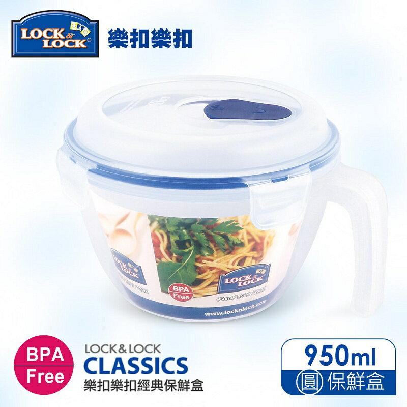 【樂扣樂扣】CLASSICS系列透氣孔手把式湯碗保鮮盒/950ML