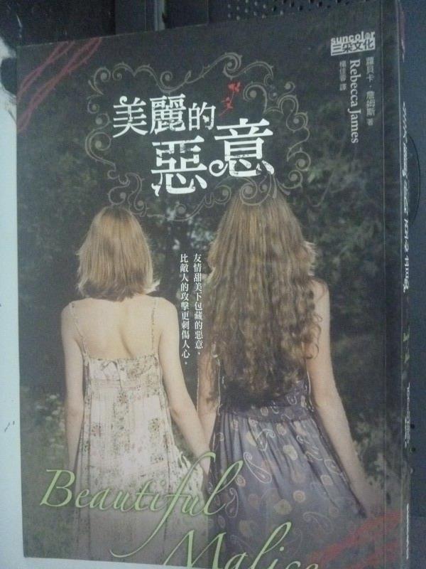 【書寶二手書T8/一般小說_LIX】美麗的惡意_楊佳蓉, 蘿貝卡‧詹姆斯