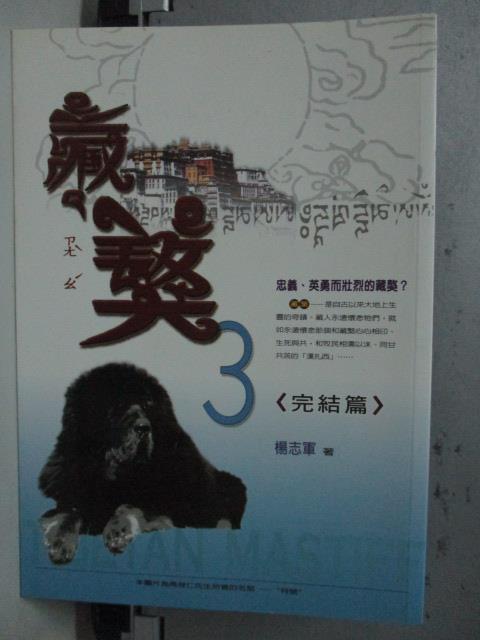 【書寶二手書T1/一般小說_LRW】藏獒3-(完結篇)_楊志軍