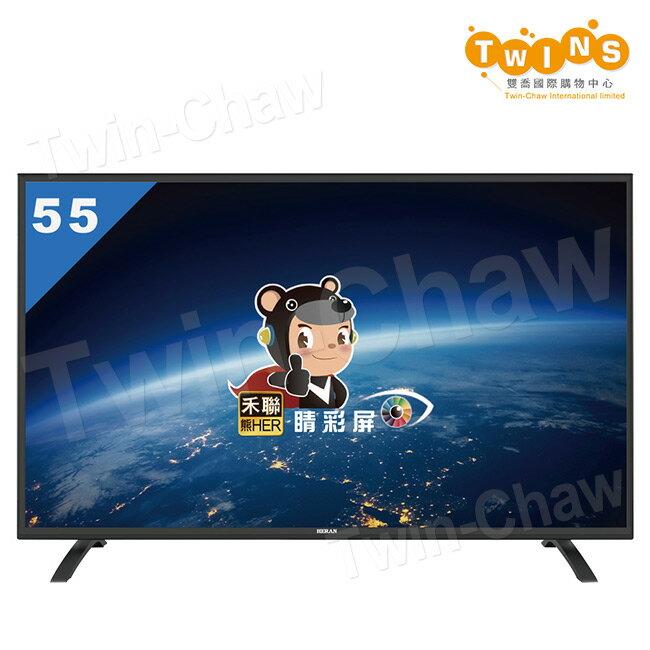 【禾聯HERAN】55吋LED液晶顯示器/電視-視訊盒(HD-55DC7-MA5-C08)