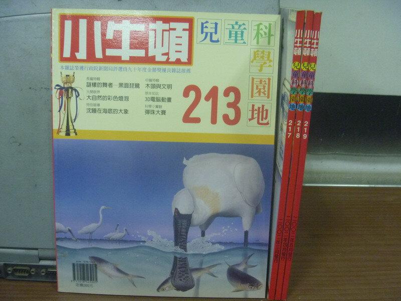 ~書寶 書T8/少年童書_POJ~小牛頓_213^~219期間_共4本合售_造飛機等