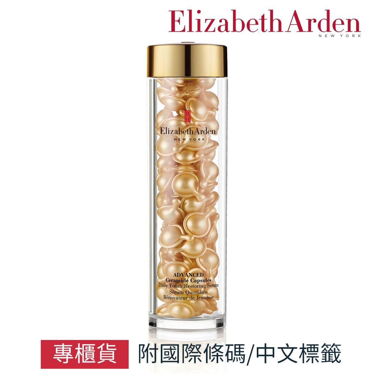 Elizabeth Arden 伊麗莎白雅頓 超進化黃金導航膠囊 (90顆) 公司貨 明星商品 逆齡首選【SP嚴選家】 0