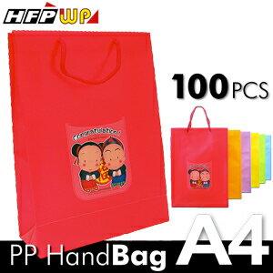 一個只要28元^~100個 ^~ HFPWP A4手提袋 PP環保無毒防水塑膠 A4手提袋