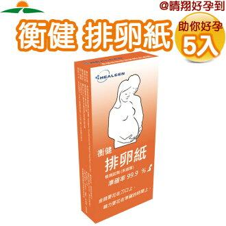 【衡健】 排卵試紙 美國品牌 FDA認證 (5片裝/盒) LH排卵檢測試劑 晴翔好孕到