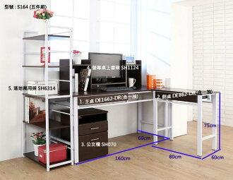 160超穩固防潑水L型電腦桌(五件組)工作桌 書桌 辦公桌【馥葉】【型號S164】可加購玻璃
