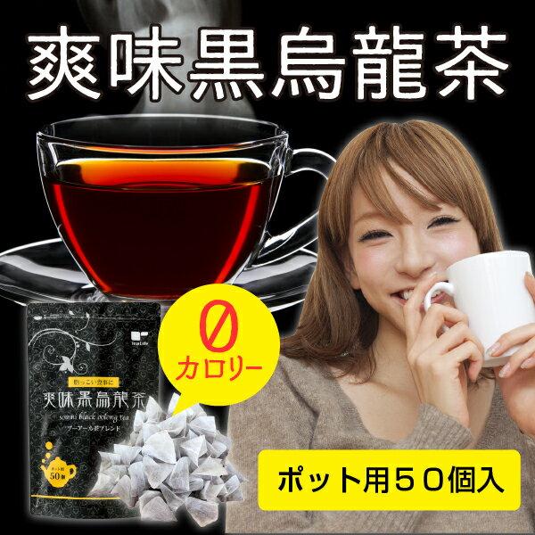 日本必買免運代購-日本tea-life零卡路里爽味黑烏龍茶93074。共1色