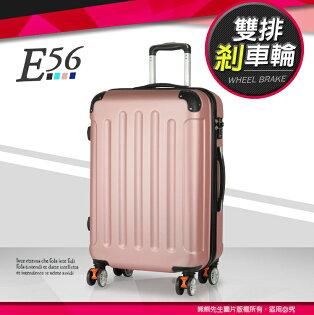 超值推薦28吋霧面防刮行李箱輕量硬殼旅行箱硬箱國際TSA海關密碼鎖E56剎車靜音輪防撞護角