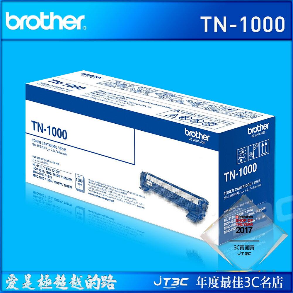 【點數最高16%】brother TN-1000 原廠黑色碳粉匣《2支內可超取》【免運】※上限1500點