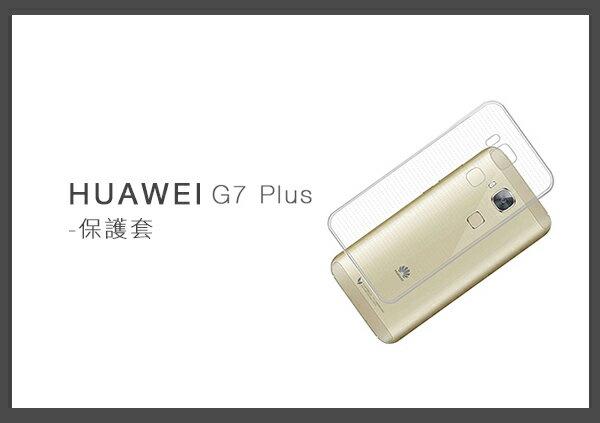 HUAWEI華為G7Plus清水套手機保護套(盒裝)