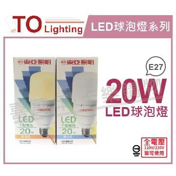 TOA東亞 LLA031T-20AAD LED 20W 5700K 白光 E27 全電壓 大球泡燈 _ TO520069
