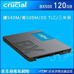 【滿千折100+最高回饋23%】美光 Micron Crucial BX500 120G 120GB (讀540M/寫500M/3D TLC/7mmSATA-3/三年保) SSD 固態硬碟 / 創見 25S3 USB 3.1 StoreJet 2.5吋硬碟外接盒