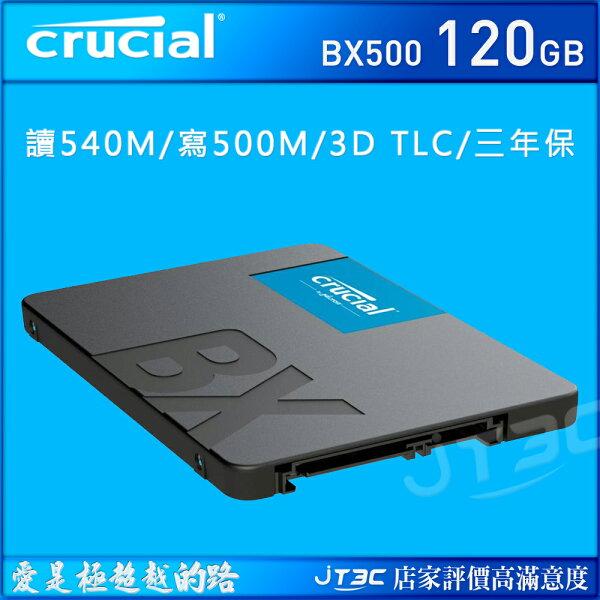 【點數最高25%+最高折$100】美光MicronCrucialBX500120G120GB(讀540M寫500M3DTLC7mmSATA-3三年保)SSD固態硬碟《超取免運》