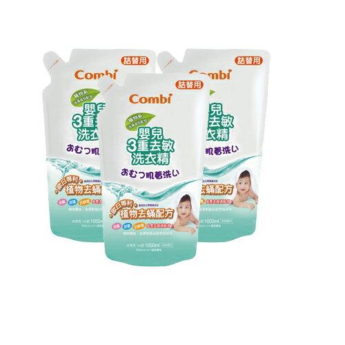 日本【Combi 康貝】新嬰兒三重去敏洗衣精補充包(3入1000ml)