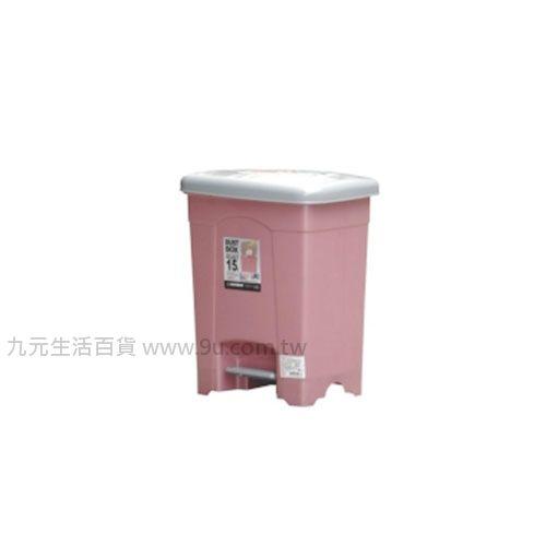 【九元生活百貨】聯府 SO-015 現代垃圾桶(中)15L SO015