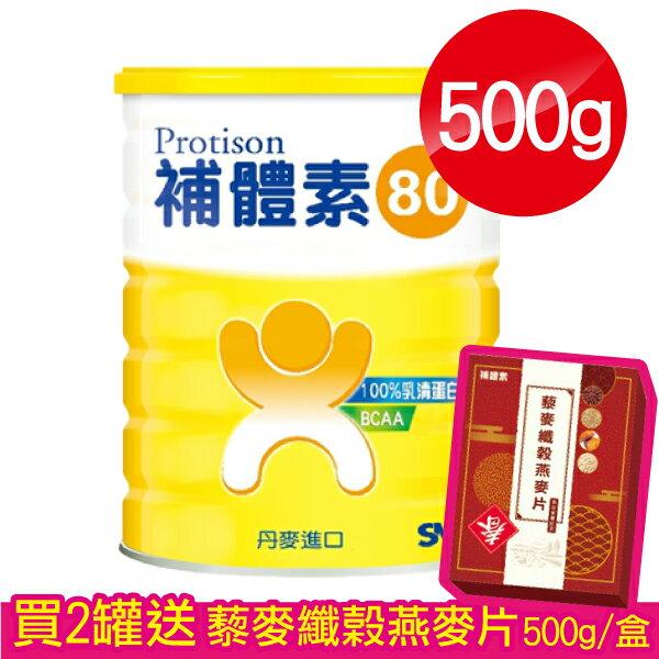 買2罐送 藜麥纖穀燕麥片 專品藥局 補體素 80 乳清蛋白 500g  瓶  陳美鳳真心