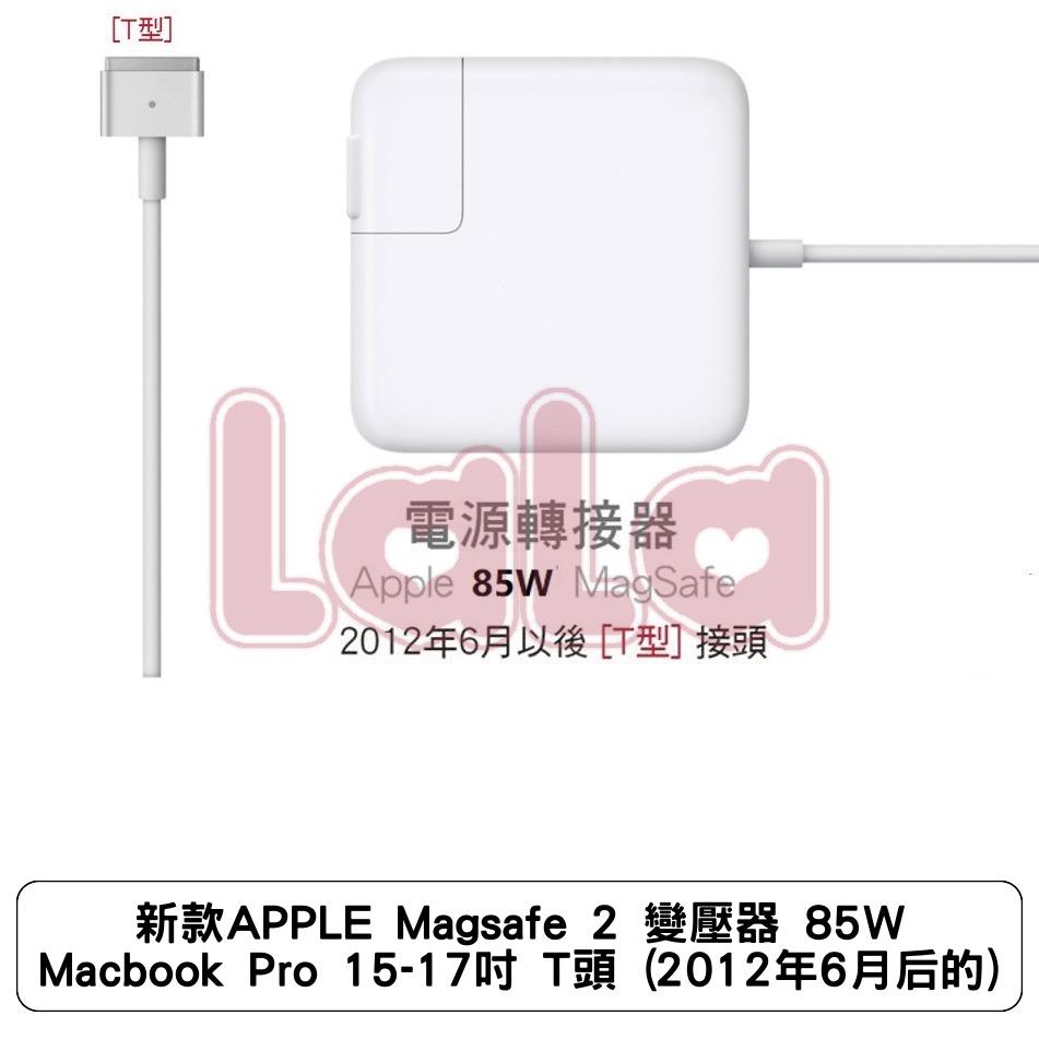 新款APPLE Magsafe 2 變壓器 85W Macbook Pro 15-17吋 T頭 (2012年6月后的)