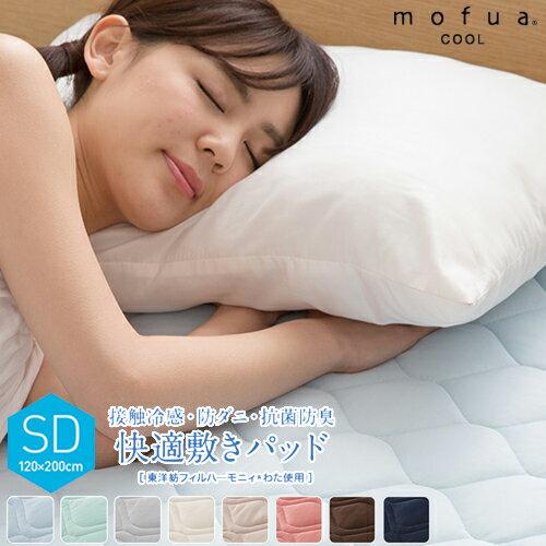 日本樂天熱銷款 mofua cool  /  接觸冷感 親膚 抗菌涼感床墊  317402  /  SD 120×200cm /  hotch-potch-00010701_cool_sd-日本必買 日本樂天直送(3580)。件件免運 0