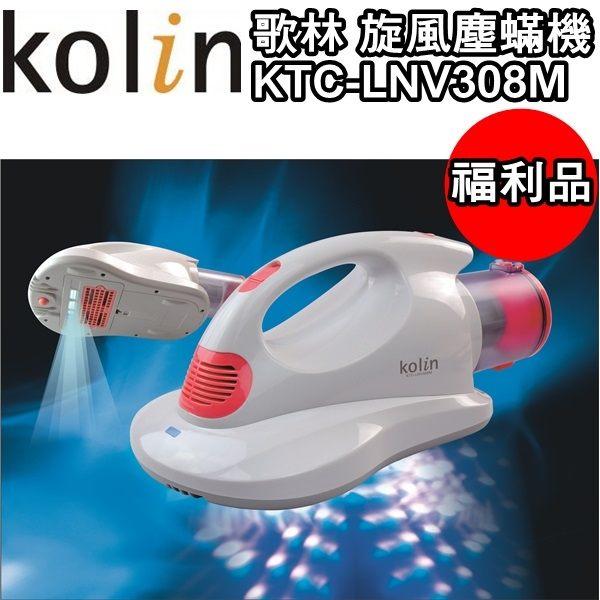 (福利品)【歌林】旋風塵?機KTC-LNV308M 保固免運-隆美家電