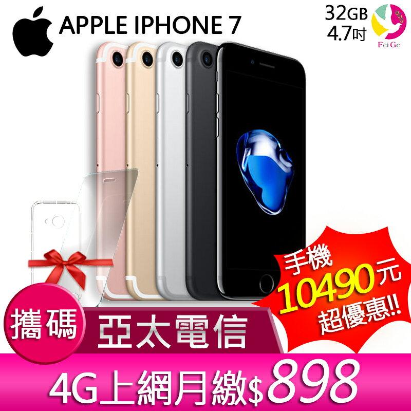 APPLE Iphone7 32G攜碼至亞太 4G 上網月繳 $898 手機10490元【贈9H鋼化玻璃保護貼*1+氣墊空壓殼*1】