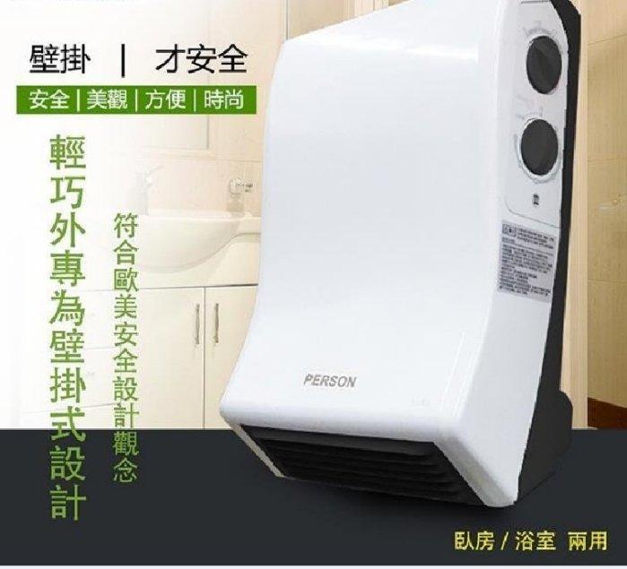 <br/><br/>  壁掛式浴室暖風機,附螺絲零件 (三檔送風功能 冷風/溫風/熱風)<br/><br/>