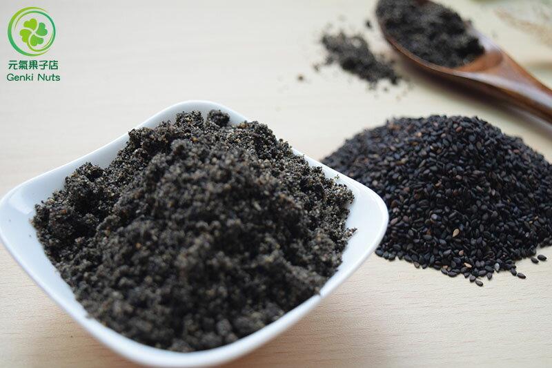 【熱銷天然穀粉】原味黑芝麻粉 (600g)〈〈元氣果子店〉〉