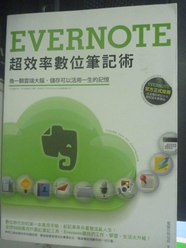 【書寶二手書T3/電腦_ZHL】Evernote超效率數位筆記術_電腦玩物站長