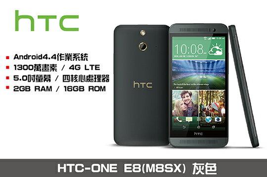 【福利品】HTCNEWOneE85吋16G四核心智慧型手機