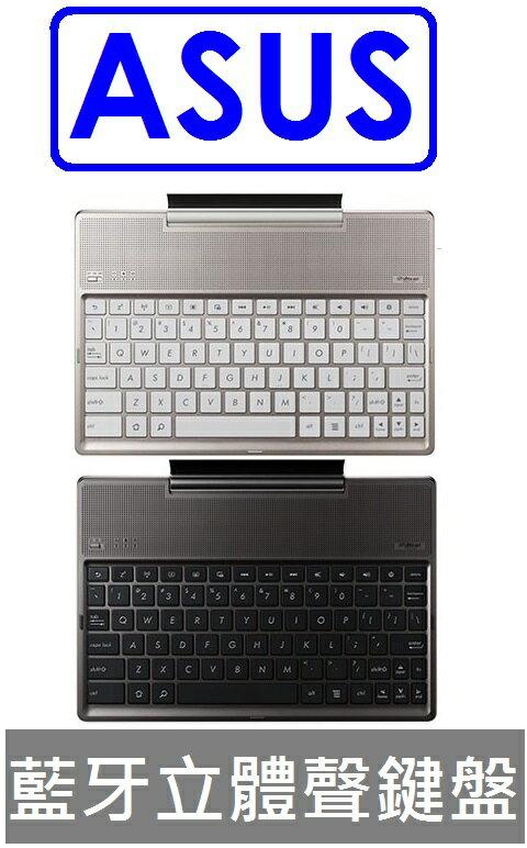 【預訂】華碩 ASUS ZenPad Audio Dock 藍牙立體聲鍵盤(Z300 系列)