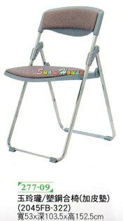 ╭☆雪之屋居家生活館☆╯277-09玉玲瓏塑鋼合椅(加皮墊)