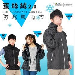 【雙龍牌】買衣送衣免運/双龍新款蜜絲絨防寒風雨衣 /時尚日系立體剪裁外套ER416630