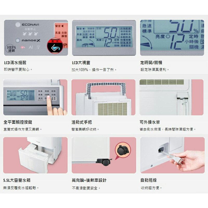 Panasonic國際牌【F-Y20JH】清淨除濕機 10公升 13坪 一級效能 節能補助 智能APP