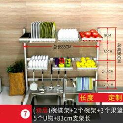 【雙層水槽瀝水架-套餐7-83cm-1套/組】自由組合不銹鋼廚房洗碗池置物架可定制長度-7201007