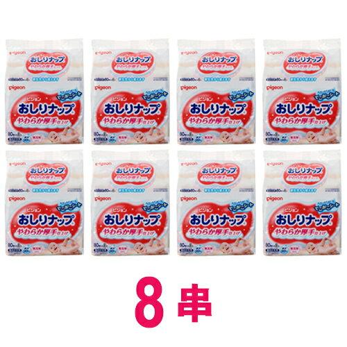 Pigeon貝親加厚型純水濕巾80抽(3包入)*8串超值組(24包)★衛立兒生活館★